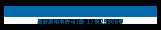 長野県長野市で建設・塗装や防水工事はトータルプランニング